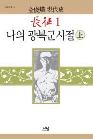장정 : 김준엽 현대사. 1, 나의 광복군 시절(상) 표지