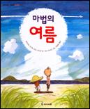 마법의 여름   / 아이세움 그림책 저학년 16 표지