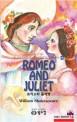로미오와 줄리엣 = Romeo and Juliet