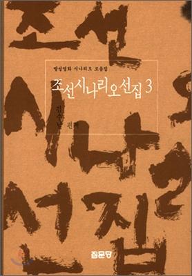 조선 시나리오 선집 세트 전3권