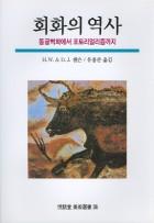 회화의 역사 (동굴벽화에서 포토리얼리즘까지,열화당미술선서 36)