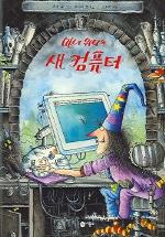 마녀 위니의 새 컴퓨터   표지