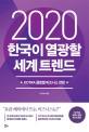 2020 한국이 열광할 세계트렌드