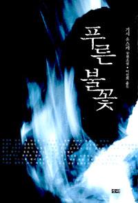 [성인: 동아리 추천] 푸른 불꽃