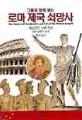 (그림과 함께 읽는)로마 제국 쇠망사