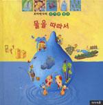 물을 따라서, 저자: 발레리 기두 글 ; 엘렌 콩베르 ; 장 프랑소와 페니슈 ; 안느 에이두 그림 ; 장석훈 옮김, 발행처: 아이세움 표지