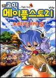 (코믹)메이플스토리 = Maple story : 오프라인 RPG. 5   표지