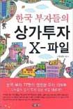 한국 부자들의 상가투자 X-파일