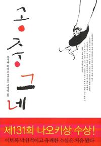 공중그네 : 오쿠다 히데오 장편소설 표지