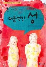 (떠들썩한)성 : 초등학생을 위한 신나는 인체 탐험