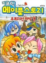 (코믹)메이플 스토리 : 오프라인 RPG. 7 표지
