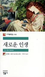 새로운 인생 (세계문학전집 115)