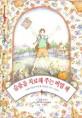 슬픔을 치료해 주는 비밀 책 : 어린이에게 마음의 평화를 주는 이야기 표지