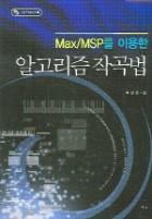 Max/MSP를 이용한 알고리즘 작곡법