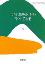 국어 교육을 위한 국어 문법론