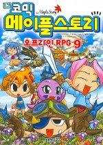 (코믹) 메이플스토리  : 오프라인 RPG . 9 표지