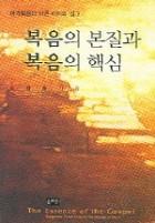 복음의 본질과 복음의 핵심 (마가복음의 바른 이해와 설교)
