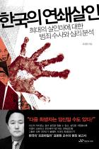한국의 연쇄살인 (희대의 살인마에 대한 범죄수사와 심리분석)