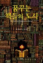 꿈꾸는 책들의 도시. 1 표지