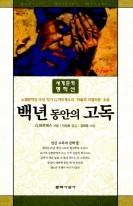 백년 동안의 고독 (1982년 노벨문학상 수상작)