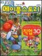 (코믹)메이플스토리 = Maple story : 오프라인 RPG. 11 표지