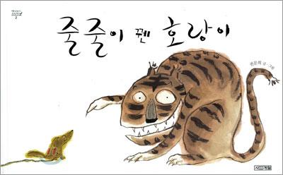 줄줄이 꿴 호랑이   표지