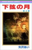 (일본어원서) 下弦の月 2 (りぼんマスコットコミックス)