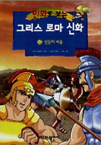 (만화로 보는)그리스 로마 신화. 12, 신들의 싸움