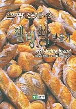 (초보자부터 전문가를 위한) 웰빙 빵 만들기  = Well-being bread 표지