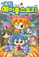 코믹 메이플스토리 오프라인 RPG 12