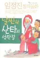 날씬한 산타의 성탄절 (우리시대 대표동화작가 .9,임정진 창작동화)
