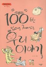 100번 읽어도 재미있는 우리 이야기 (만화로 보는 구비 문학)