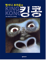 킹콩   표지