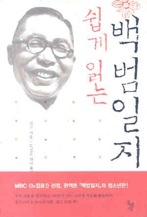 [교과서] (쉽게 읽는) 백범일지 표지