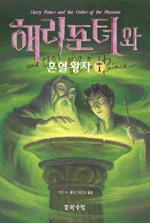해리 포터와 혼혈왕자 - 전4권 세트