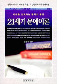 21세기 문예이론 (시대를 선도하는 문학의 물결)