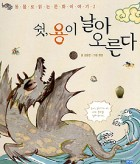 쉿, 용이 날아 오른다 (동물로 읽는 문화 이야기 .2)