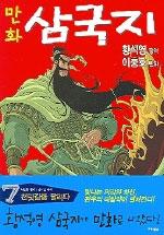 만화 삼국지. 7 : 천릿길을 달리다 표지