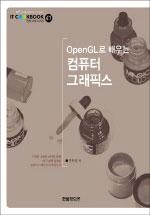(OpenGL로 배우는)컴퓨터 그래픽스 / 표지