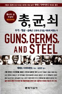 총, 균, 쇠 : 무기·병균·금속은 인류의 운명을 어떻게 바꿨는가 표지
