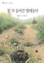 '똥'자 들어간 벌레들아 (생태 동시 그림책, 동물편)