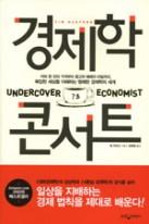 경제학 콘서트 1