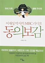 이재성 박사의 MBC 라디오 동의보감