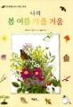 나의 봄 여름 가을 겨울 (감성 발달을 위한 사계절 그림책)