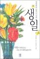 생일 : 장영희의 영미시산책