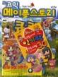 (코믹)메이플스토리 = Maple story : 오프라인 RPG. 15 표지