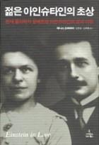 젊은 아인슈타인의 초상 (천재 물리학자 알베르트 아인슈타인의 삶과 사랑)