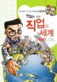 (만화로 보는)직업의 세계. 2편 표지