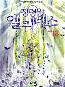 정령왕 엘퀴네스 13/완결