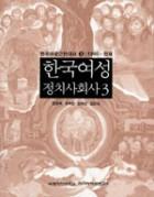 한국여성정치사회사 .3 (한국여성근현대사 .3, 1980-현재)